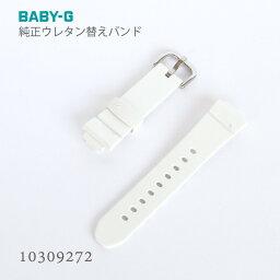 卡西歐CASIO嬰兒G BABY-G純正替換帶皮帶尿烷白白10309272