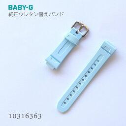 卡西歐CASIO嬰兒G BABY-G純正替換帶皮帶尿烷淡藍色10316363