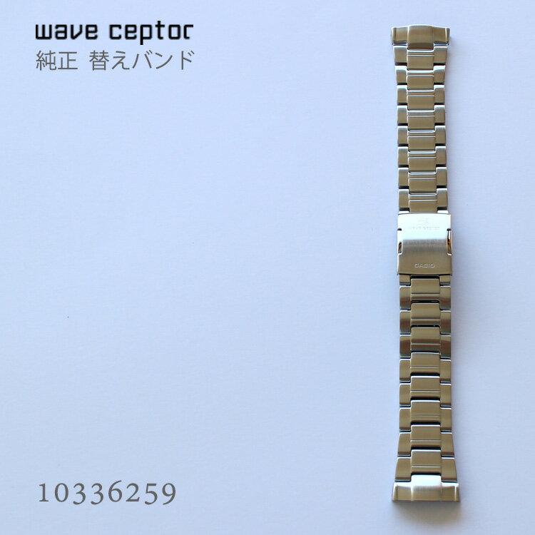 カシオ CASIO ウェーブセプター WAVE CEPTOR 純正 替えバンド ベルト ステンレス シルバー 10336259 | 付け替え 交換用