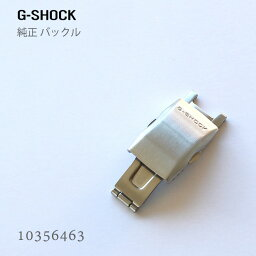 卡西歐CASIO G-SHOCK G打擊純正帶扣不銹鋼銀子10356463