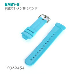 卡西歐CASIO嬰兒G BABY-G純正替換帶皮帶尿烷淡藍色10382454