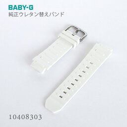 卡西歐CASIO嬰兒G BABY-G純正替換帶皮帶尿烷白白10408303