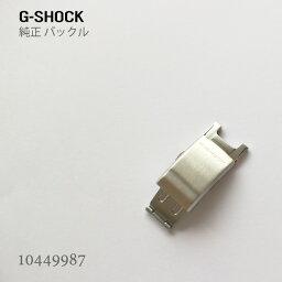 卡西歐CASIO G-SHOCK G打擊純正帶扣不銹鋼銀子10449987