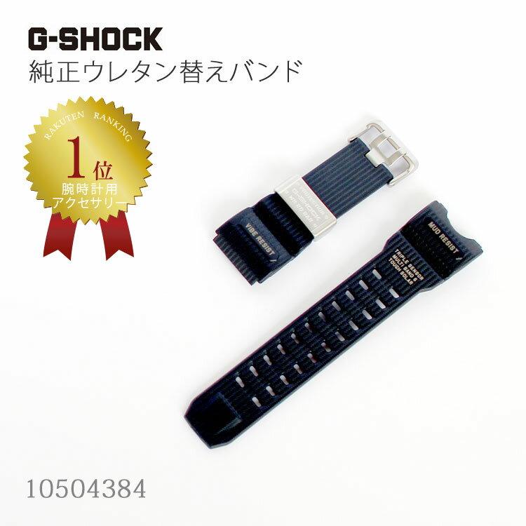 カシオ CASIO G-SHOCK Gショック 純正 替えバンド 交換用ベルト ウレタン 黒 ブラック 10504384