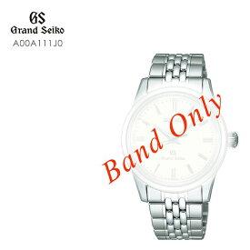 GRAND SEIKO グランドセイコー 紳士用 純正メタルバンド ステンレス 替えバンド A00A111J0 取り寄せ