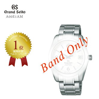 Pure metal band stainless steel spare band A00E1AM for the GRAND SEIKO ground SEIKO gentleman