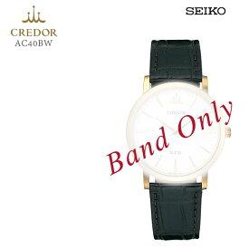 SEIKO セイコー CREDOR クレドール 紳士用 メンズ クロコダイル 純正レザーバンド 替えバンド AC40BW 取り寄せ