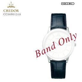SEIKO セイコー CREDOR クレドール 紳士用 メンズ クロコダイル 純正レザーバンド 替えバンド CC00801319 取り寄せ