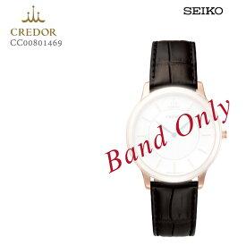 SEIKO セイコー CREDOR クレドール 紳士用 メンズ クロコダイル 純正レザーバンド 替えバンド CC00801469 取り寄せ