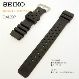 SEIKO セイコー 純正ウレタンバンド/ダイバーバンド カン幅:19mm 替えバンド DAL2BP