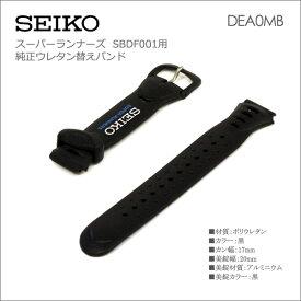 SEIKO セイコー 純正ウレタンバンド カン幅:17mm 替えバンド ブラック スーパーランナーズ SBDF001 DEA0MB