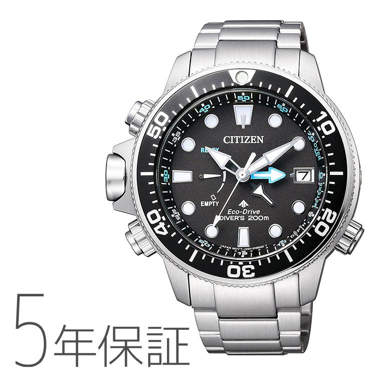 プロマスター シチズン PROMASTER CITIZEN エコドライブ エコ・ドライブ ダイバーズウォッチ 腕時計 メンズ BN2031-85E