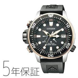 81d806de2e PROMASTER プロマスター シチズン CITIZEN エコ・ドライブ ダイバーズウオッチ 限定モデル 腕時計 メンズ BN2037-11E