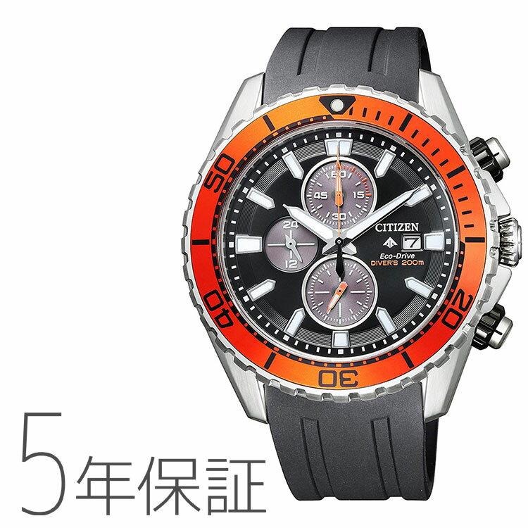 プロマスター PROMASTER CA0718-21E シチズン CITIZEN ダイバーズウォッチ クロノグラフ オレンジ メンズ 腕時計