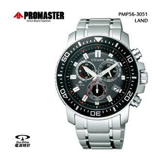 Five years guarantee citizen Citizen PROMASTER pro master radio time signal chronograph PMP56-3051