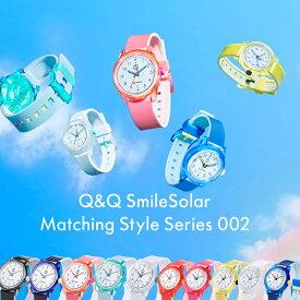 スマイルソーラー Q&Q SmileSolar Matching Style Series 002 シチズン CITIZEN SS11 カラフル フェス 音楽フェス レディース メンズ キッズ 子供 生活防水 太陽電池 腕時計 お取り寄せ