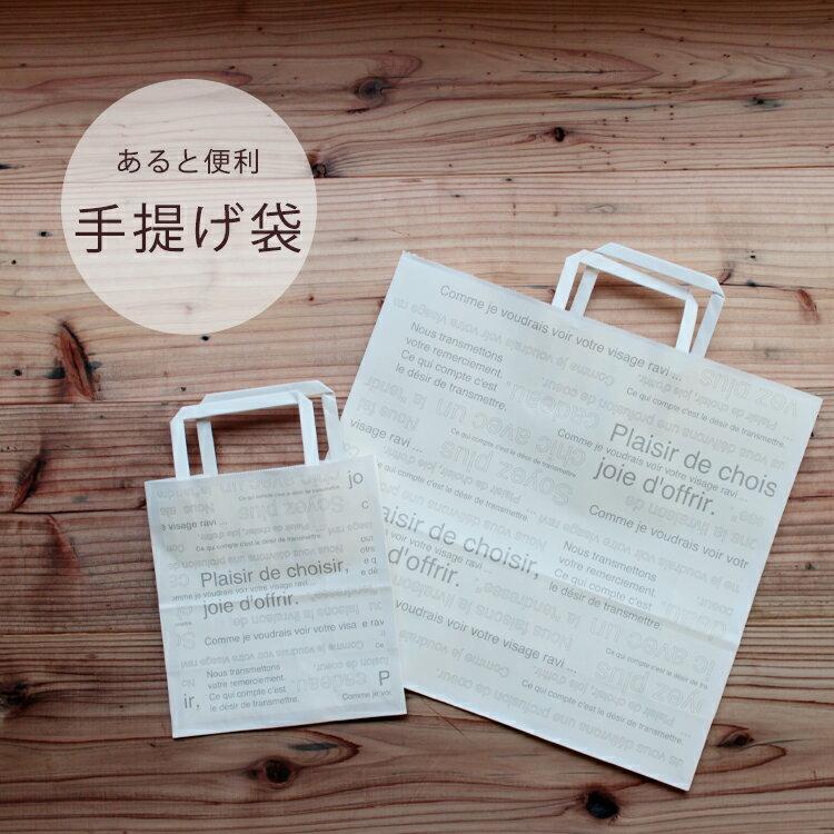 有料サービス ギフト・贈答用 あると便利 紙袋 手提げ袋(※弊社取り扱いギフトと、ご一緒にご注文をお願いいたします)