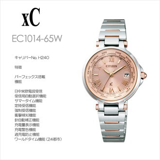 Five years guarantee citizen Citizen XC cross sea radio time signal watch happy flight EC1014-65W