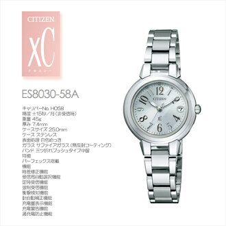 Five years guarantee citizen Citizen XC cross sea radio time signal watch mini-Sor ES8030-58A
