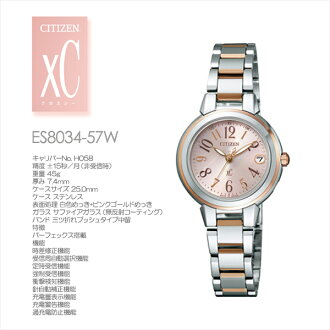 Five years guarantee citizen Citizen XC cross sea radio time signal watch mini-Sor ES8034-57W