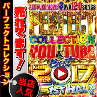 I packed super latest MV into DVD3 枚 120 pieces! PERFECT COLLECTION YOU & TUBER BEST 2017 1ST HALF - DJ DIGGY