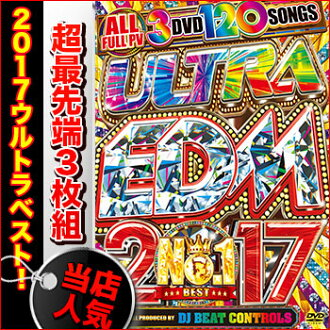"""""""Make a reservation (5/1), and is going to ship it""""; EDM +2,017 age hard アゲ EDM + トロピカルハウスベストヒッツ fastest for 2,017 years! .120 pieces of Class three pieces .6 hours! ULTRA EDM 2017 - DJ Beat Controls"""