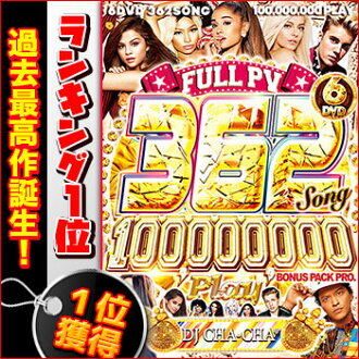 """Make a reservation (9/22), and is going to ship it""; the most new work of the fan expectation! A series maximum premium version! 6DVD 362SONG 100 million PLAY #BONUS PACK PRO. ... ALL FULL PV - DJ CHA-CHA*"
