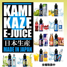 KAMIKAZE E-JUICE - ドリンクフレーバー系(15ml) 【リキッド】【電子たばこ / VAPE】【カミカゼ】