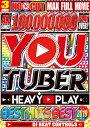 洋楽DVD ストーリー部分もカット無し 全曲1奥再生超え 3枚組 You Tuber Heavy Play Best Hits Best 2019 - DJ Beat Co…