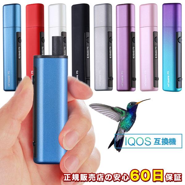 アイコス互換機 最強機種 アイコスよりうまい Hitaste P5 iQOS 温度調整 自動クリーン 電子タバコ ベイプ 電子たばこ 加熱式