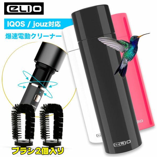 IQOS 専用電動クリーナー ELIO EC-100 / 正規品 保証あり 互換機 IQOS、IQOS 2.4、IQOS 2.4 PLUS、IQOS 3.0対応 動作確認保証 電子タバコ
