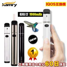 アイコス iQOS 互換機 ランキング 本体 新型 電子タバコ GXG I2 大容量
