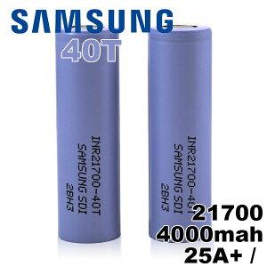 21700 バッテリー サムスン Samsung 21700 40T 4000mAh 1個 充電可能 MOD VAPE 電子タバコ 電池 メーカー正規品