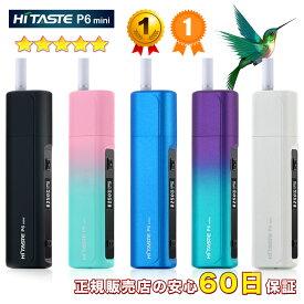 アイコス 互換機 iQOS 互換 本体 電子タバコ Hitaste P6 mini 加熱式タバコ ランキング 自由な加熱温度 連続使用