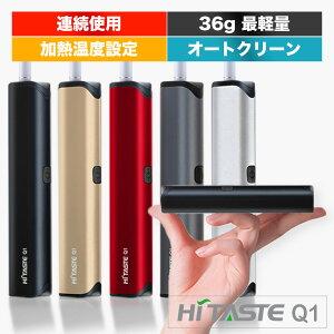 アイコス 互換機 iQOS 互換 本体 電子タバコ Hitaste Q1 スタイリッシュ 36g 超軽量 加熱式タバコ ランキング