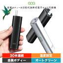 (クーポン利用で200円OFF) アイコス 互換機 iQOS 互換 加熱式タバコ ランキング 本体 新型 電子タバコ 金属ボディー…