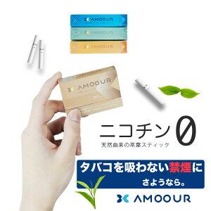 タバコを吸う禁煙を始めよう アイコス互換 ヒートスティック アムール ニコチン0 ゼロ 天然由来 禁煙 加熱式タバコ AMOOUR 1箱 電子タバコ