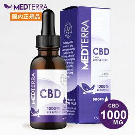 CBD オイル 夜ぐっすり眠りたいと思っているアナタに 1000mg 濃度3.3% 30ml 純度99% アイソレート MEDTERRA メディテラ oil