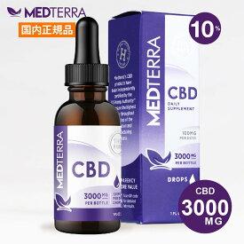 CBD オイル 夜ぐっすり眠りたいと思っているアナタに 濃度10% 3000mg 30ml 純度99% アイソレート MEDTERRA メディテラ oil