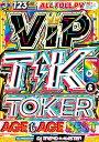 洋楽 DVD 超豪華 3枚組 TikTok バズ曲 アゲアゲ ベスト VIP Tik & Toker Age Age Best - DJ Trend Master 3DVD BTS