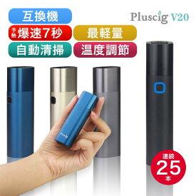 アイコス 互換機 iQOS 本体 プラスシグ 最新モデル Pluscig V20 加熱式タバコ 電子タバコ 連続 チェーンスモーク コンパクト 自動 クリーニング ランキング