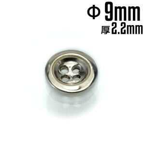 銀製 シルバーボタン#A (直径:9mm 厚み:2.2mm) シルバー925 裁縫 アクセサリー材料 金属ボタン メタルボタン 銀ボタン