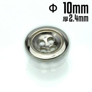 銀製 シルバーボタン#B (直径:10mm 厚み:2.4mm) シルバー925 裁縫 アクセサリー材料 金属ボタン メタルボタン 銀ボタン