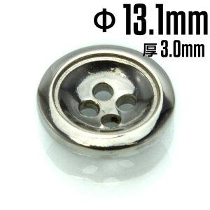 銀製 シルバーボタン#D (直径:13.1mm 厚み:3.0mm) シルバー925 裁縫 アクセサリー材料 金属ボタン メタルボタン 銀ボタン