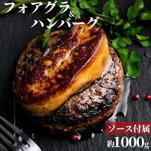 【 送料無料 ギフト お歳暮 】 究極のひき肉で作る 牛100% ハンバーグ 200g 4個 フォアグラ カナール 50g 4個 ソース付き | ぼんぼり ハンバーグ 無添加 冷凍 レトルト お中元 牛肉 プレゼント 誕