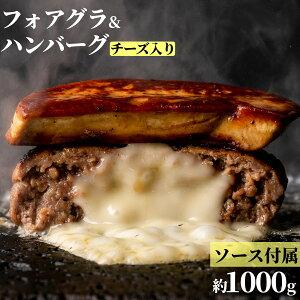 究極のひき肉 で作る ぼんぼり 牛100% ハンバーグ チーズ入り 200g 4個 フォアグラ カナール 50g 4個 ソース付き | bonbori お取り寄せ 無添加 冷凍 ギフト お肉 肉 牛肉 プレゼント 贈り物 誕生日 内