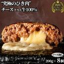 【 送料無料 ギフト お歳暮 】 究極のひき肉で作る 牛100% ハンバーグステーキ チーズ入り 8個 ソース無し | ぼんぼり…