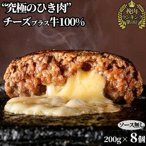【 送料無料 ギフト バレンタイン 】 究極のひき肉で作る 牛100% ハンバーグ ステーキ チーズ入り 8個 ソース無し | ぼんぼり 無添加 冷凍 レトルト 贈り物 お中元 牛肉 お肉 肉 プレゼント お