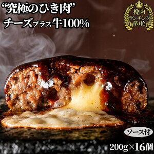 【 送料無料 ギフト バレンタイン 】 究極のひき肉で作る 牛100% ハンバーグ ステーキ チーズ入り 16個 | ぼんぼり 無添加 チーズ モツァレラ 冷凍 レトルト 贈り物 お中元 牛肉 肉 お肉 プレゼ