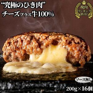 【 送料無料 ギフト お歳暮 】 究極のひき肉で作る 牛100% ハンバーグステーキ チーズ入り 16個 ソース無 | ぼんぼり ハンバーグ 無添加 冷凍 レトルト 贈り物 お中元 牛肉 お肉 肉 プレゼント